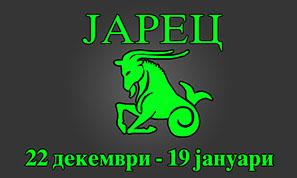 jarec